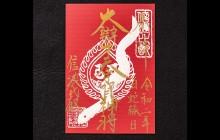 〔赤〕片面サイズ500円